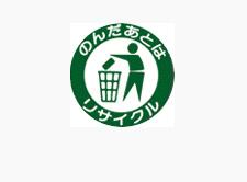 ポイ捨て・散乱防止の取り組み|環境|全清飲