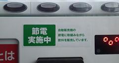 飲み物が買えるだけじゃない! ひみつがいっぱい自動販売機